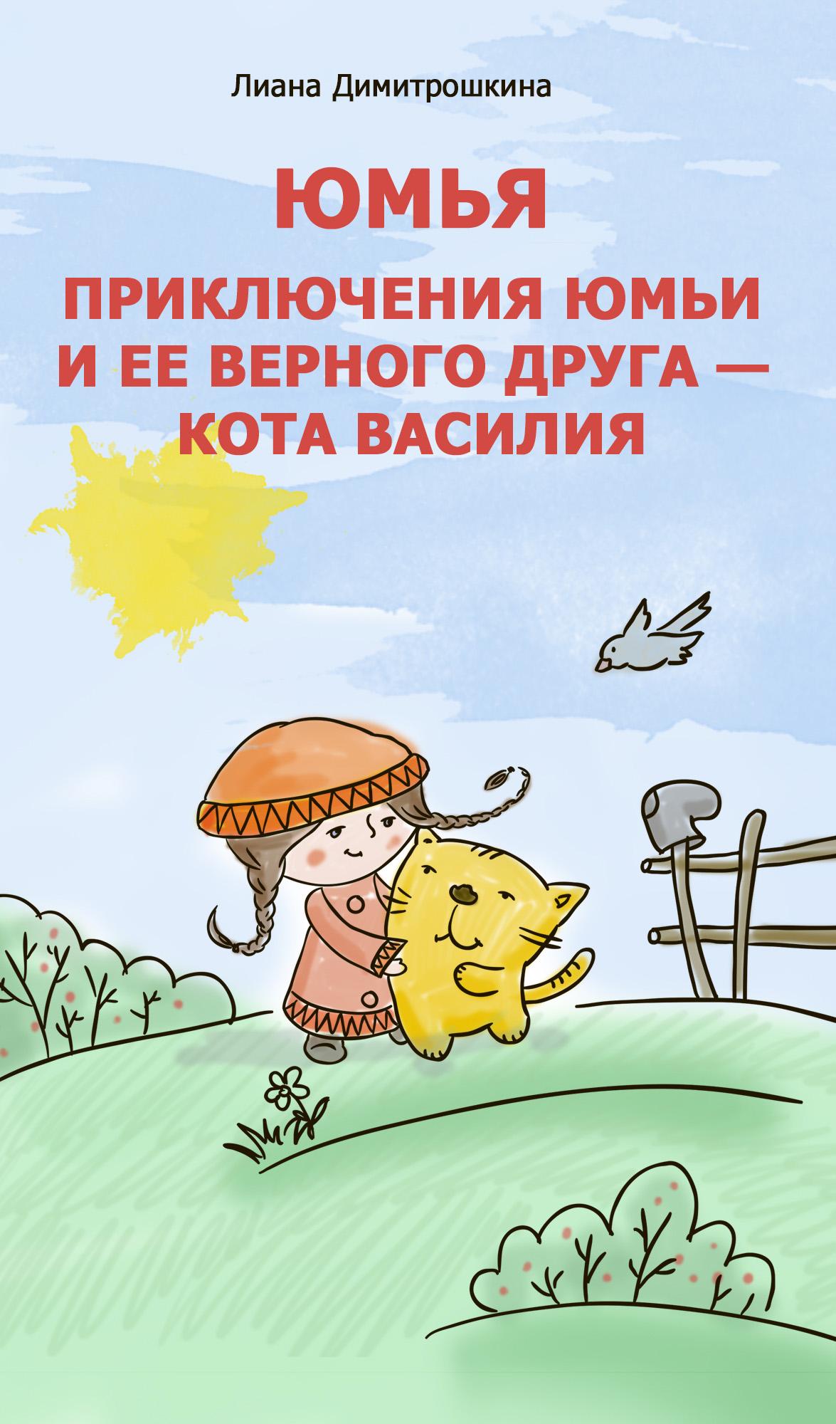 Лиана Димитрошкина Юмья. Приключения Юмьи и ее верного друга – кота Василия о травах и траволечении