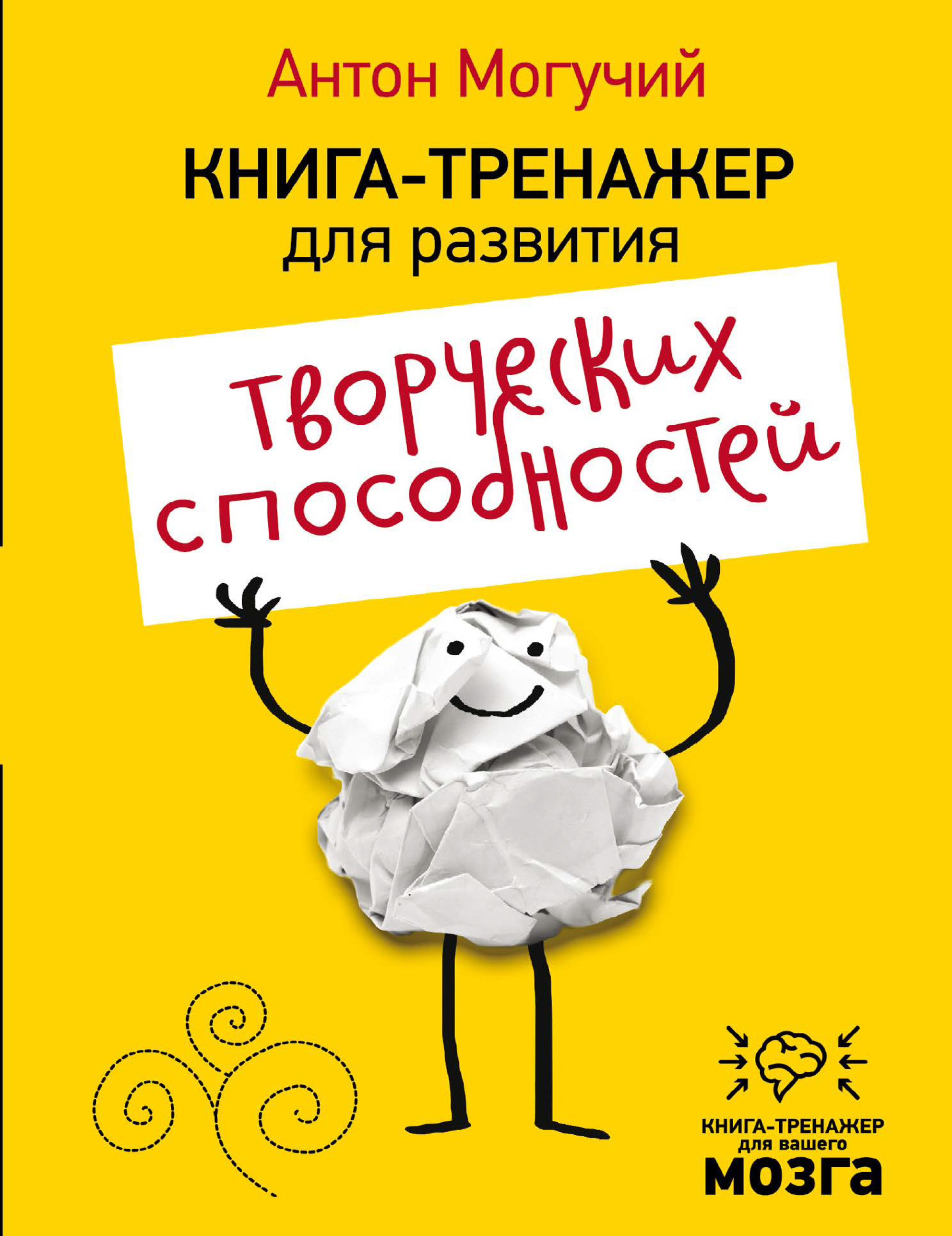цена на Антон Могучий Книга-тренажер для развития творческих способностей