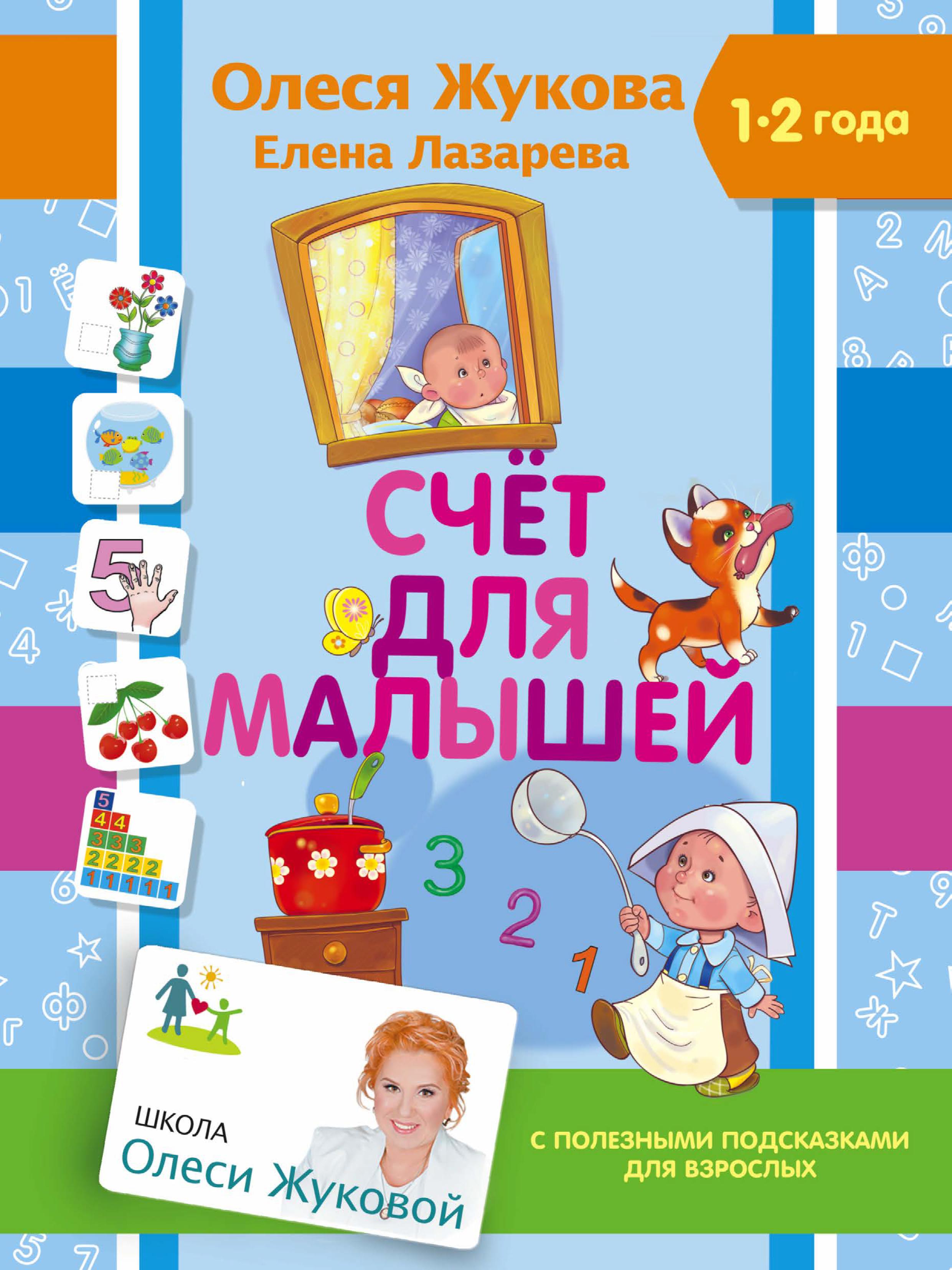Олеся Жукова Счет для малышей цена и фото