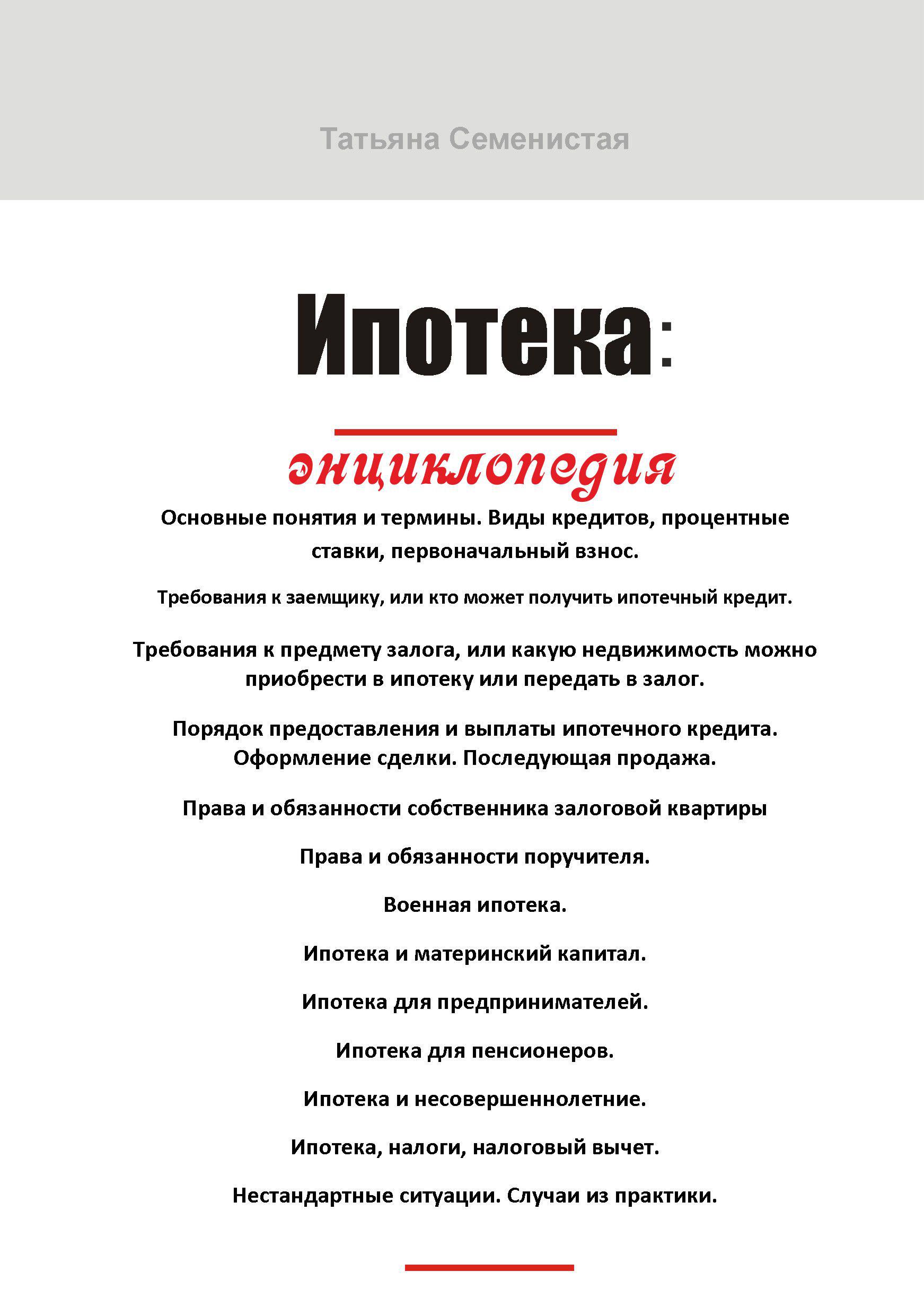Обложка книги. Автор - Татьяна Семенистая