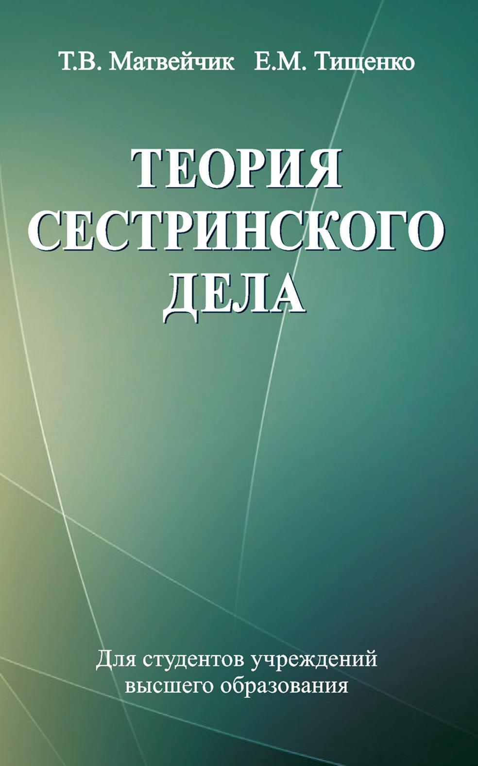 Е. М. Тищенко Теория сестринского дела