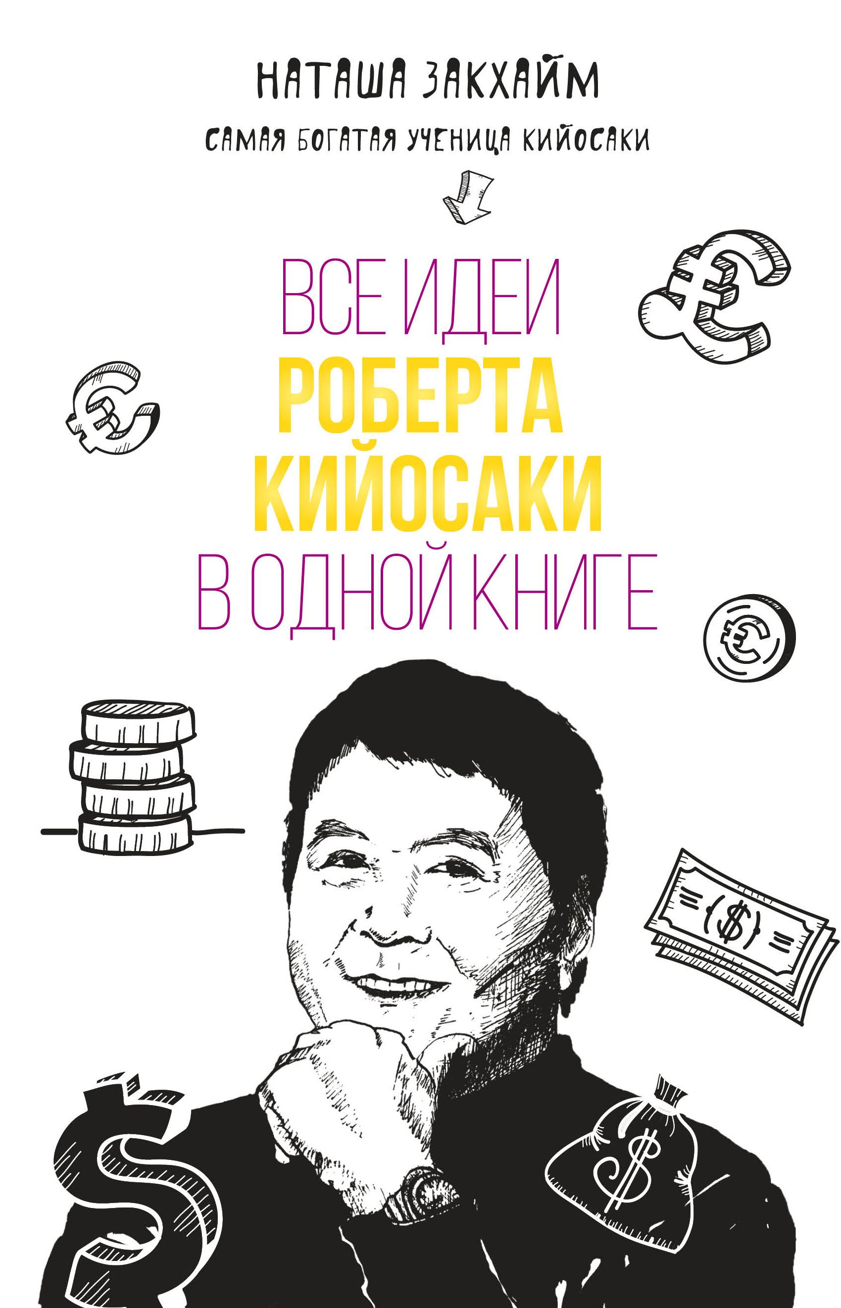 цена на Наташа Закхайм Все идеи Роберта Кийосаки в одной книге