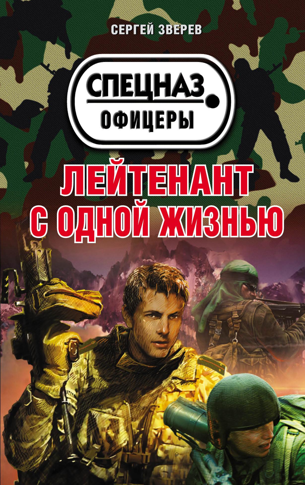 Сергей Зверев Лейтенант с одной жизнью