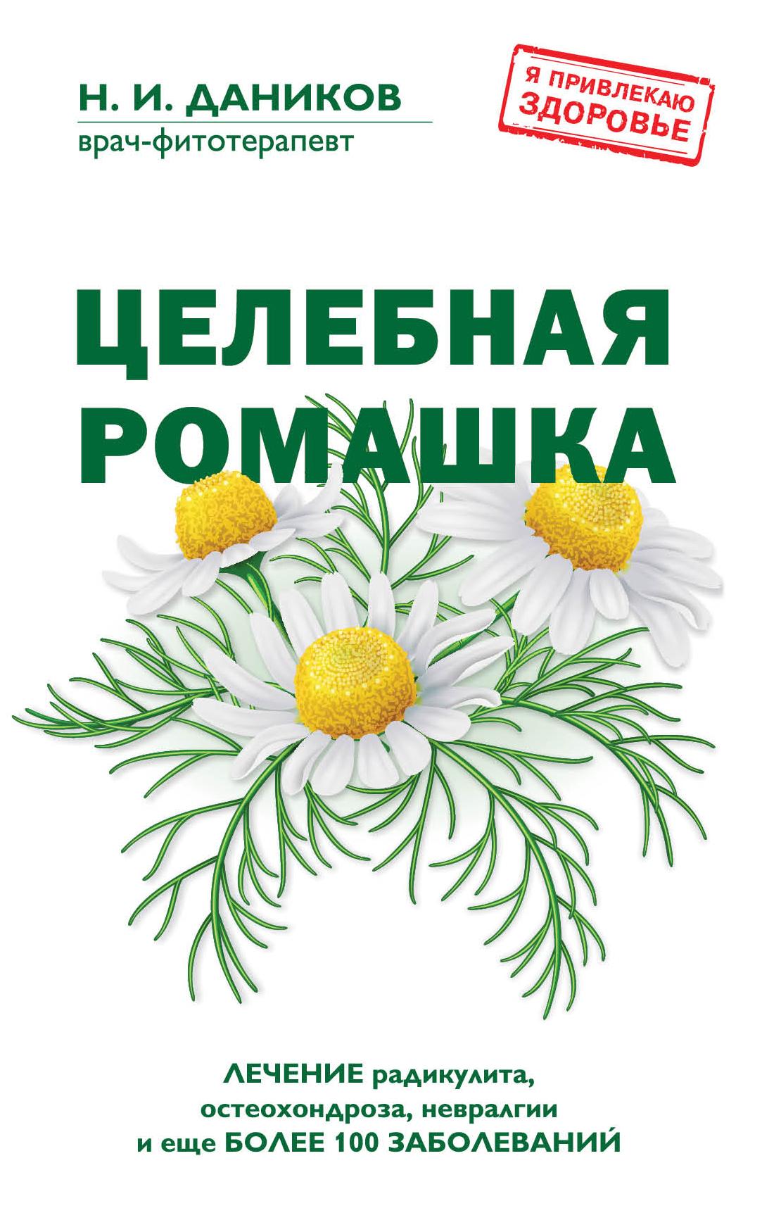 Николай Даников Целебная ромашка н и даников целебная свекла