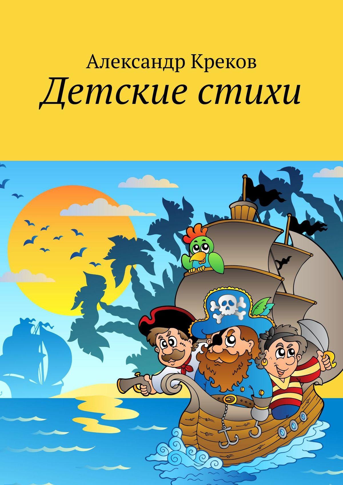 Александр Игоревич Креков Детские стихи