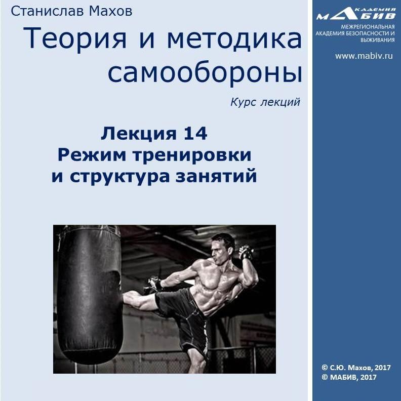С. Ю. Махов Лекция 14. Режим тренировки и структура занятий цены онлайн