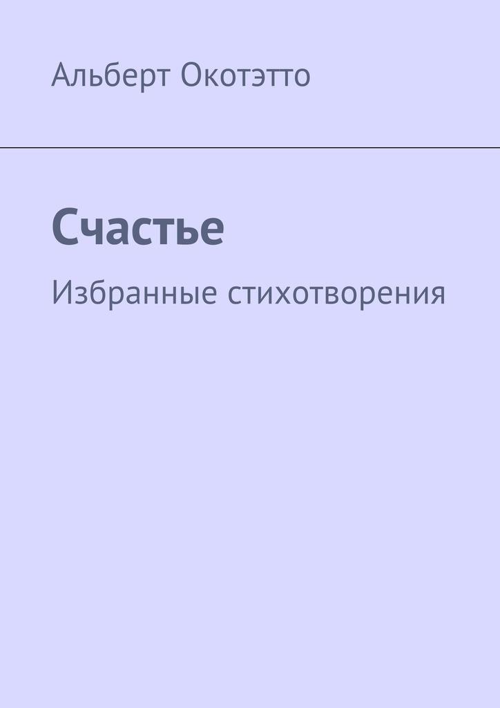 Альберт Николаевич Окотэтто Счастье. Избранные стихотворения цена 2017