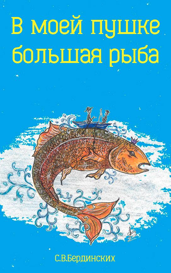 Степан Бердинских В моей пушке большая рыба степан бердинских дуб и облако