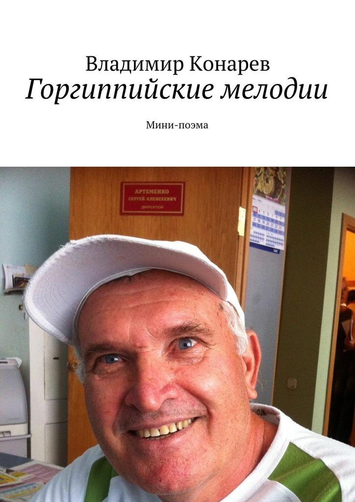 Владимир Конарев Горгиппийские мелодии. Мини-поэма