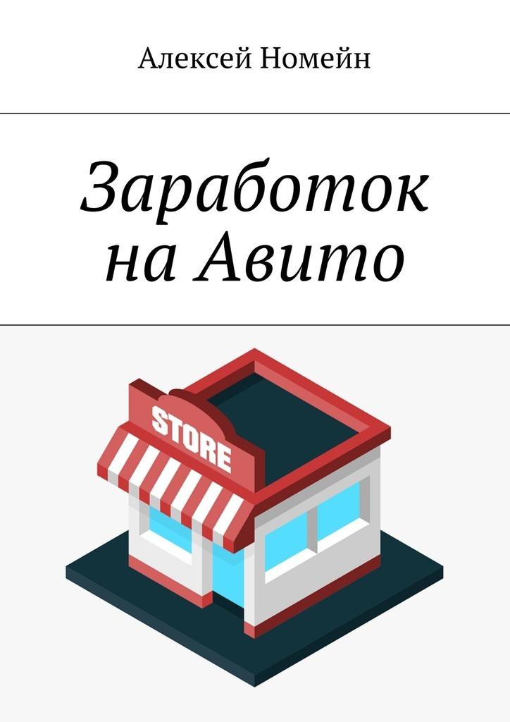 Алексей Номейн Заработок наАвито ролики авито