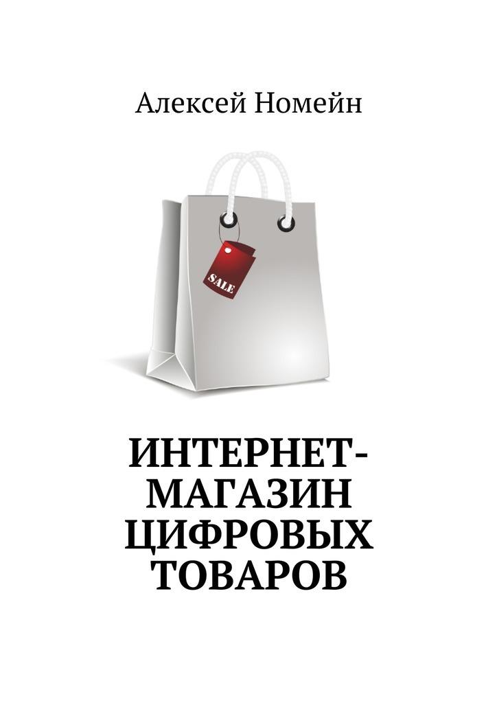 Алексей Номейн Интернет-магазин цифровых товаров