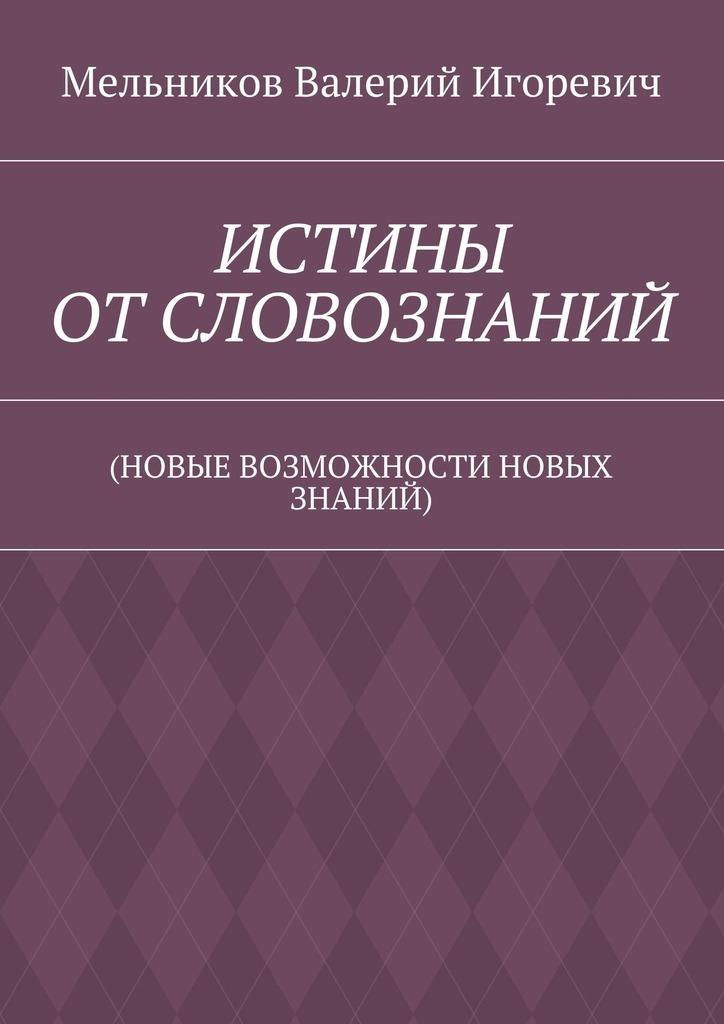Валерий Игоревич Мельников ИСТИНЫ ОТ СЛОВОЗНАНИЙ. (НОВЫЕ ВОЗМОЖНОСТИ НОВЫХ ЗНАНИЙ) 57mm planetary gearbox geared stepper motor ratio 10 1 nema23 l 56mm 3a