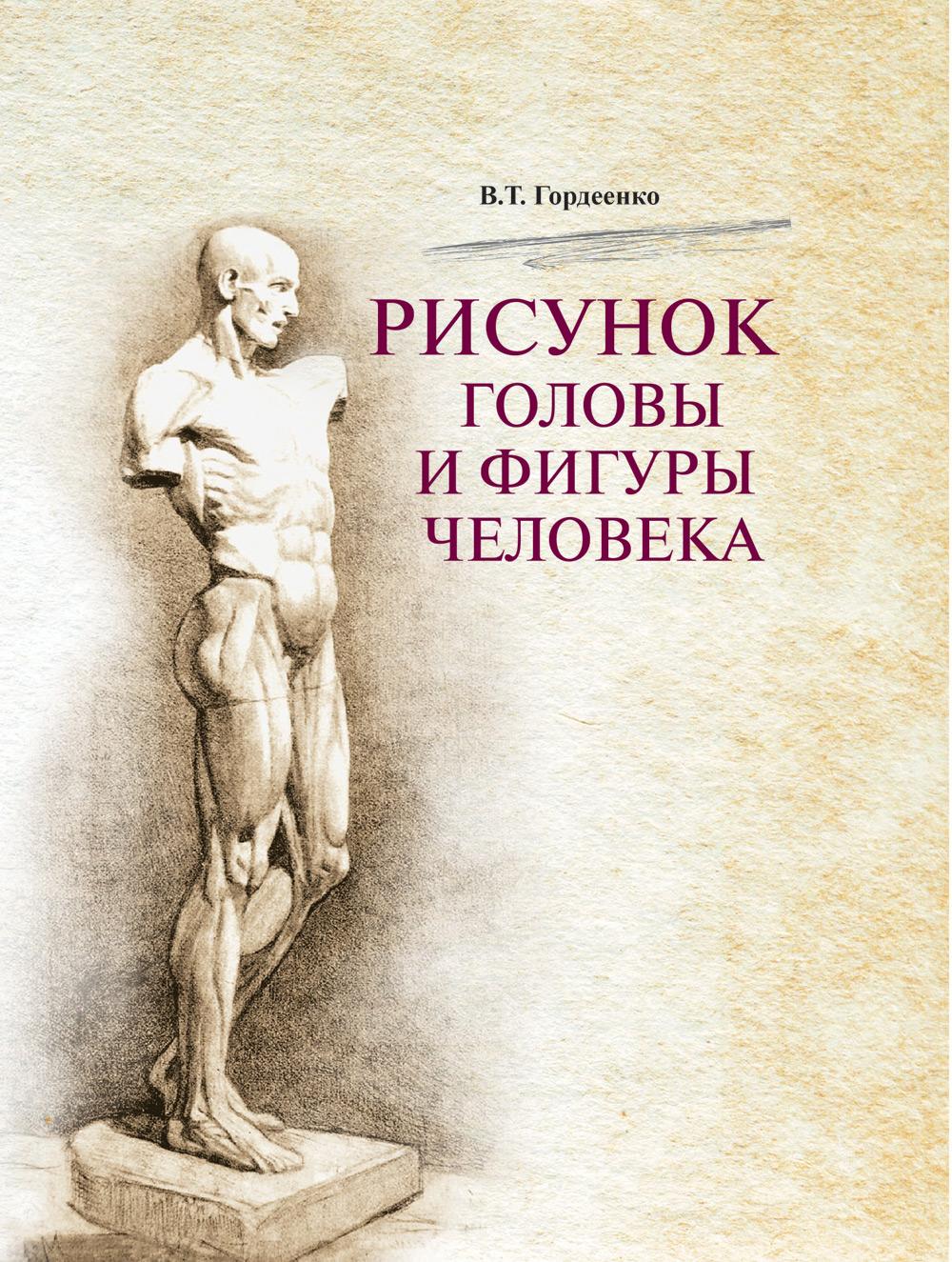 В. Т. Гордеенко Рисунок головы и фигуры человека чиварди джованни гульельмо рисунок пластическая анатомия