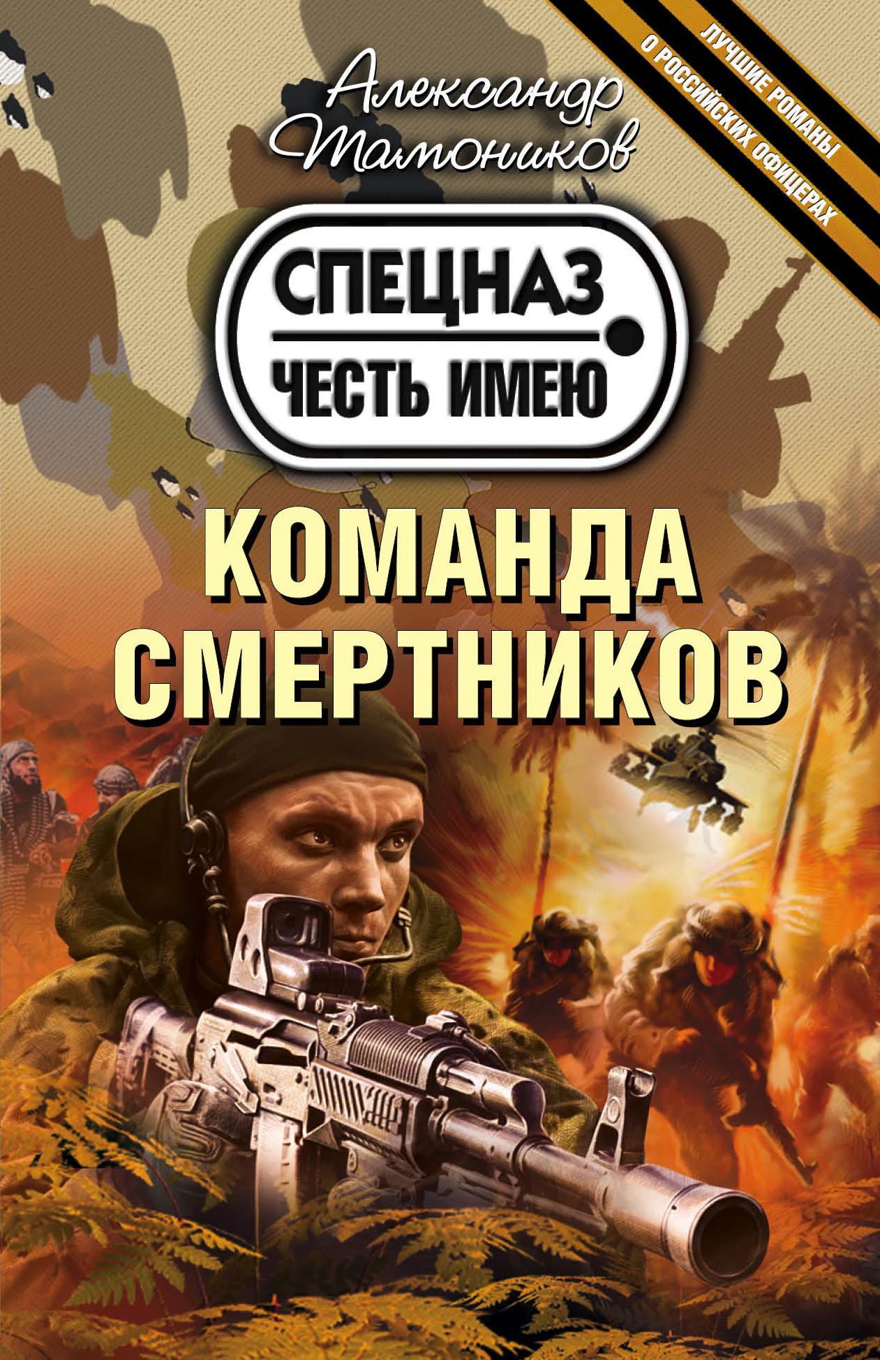Александр Тамоников Команда смертников цена