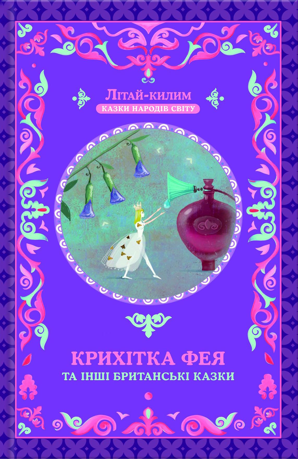 цена Народна творчість Крихітка фея та інші британські казки