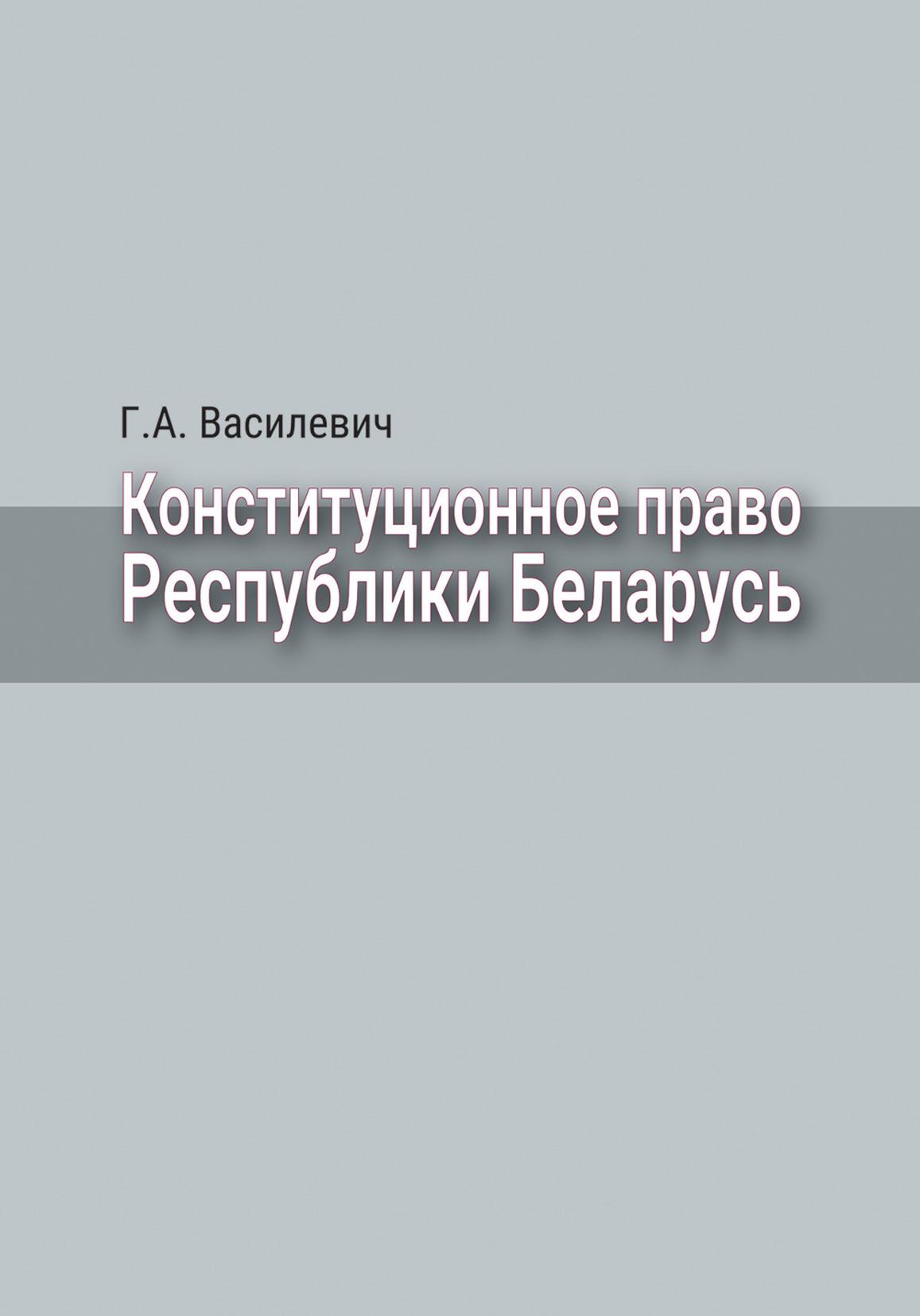 Г. А. Василевич Конституционное право Республики Беларусь цена
