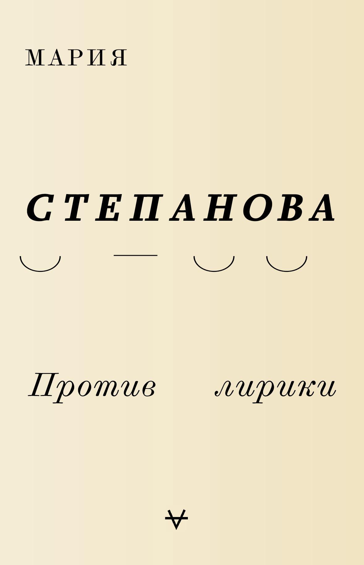 Мария Степанова Против лирики художественный историзм лирики поэтов пушкинской поры монография