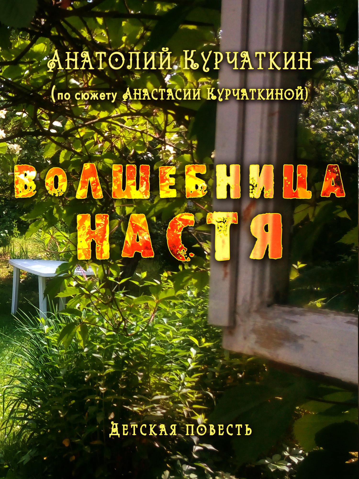 Анатолий Курчаткин Волшебница Настя анатолий курчаткин волшебница настя