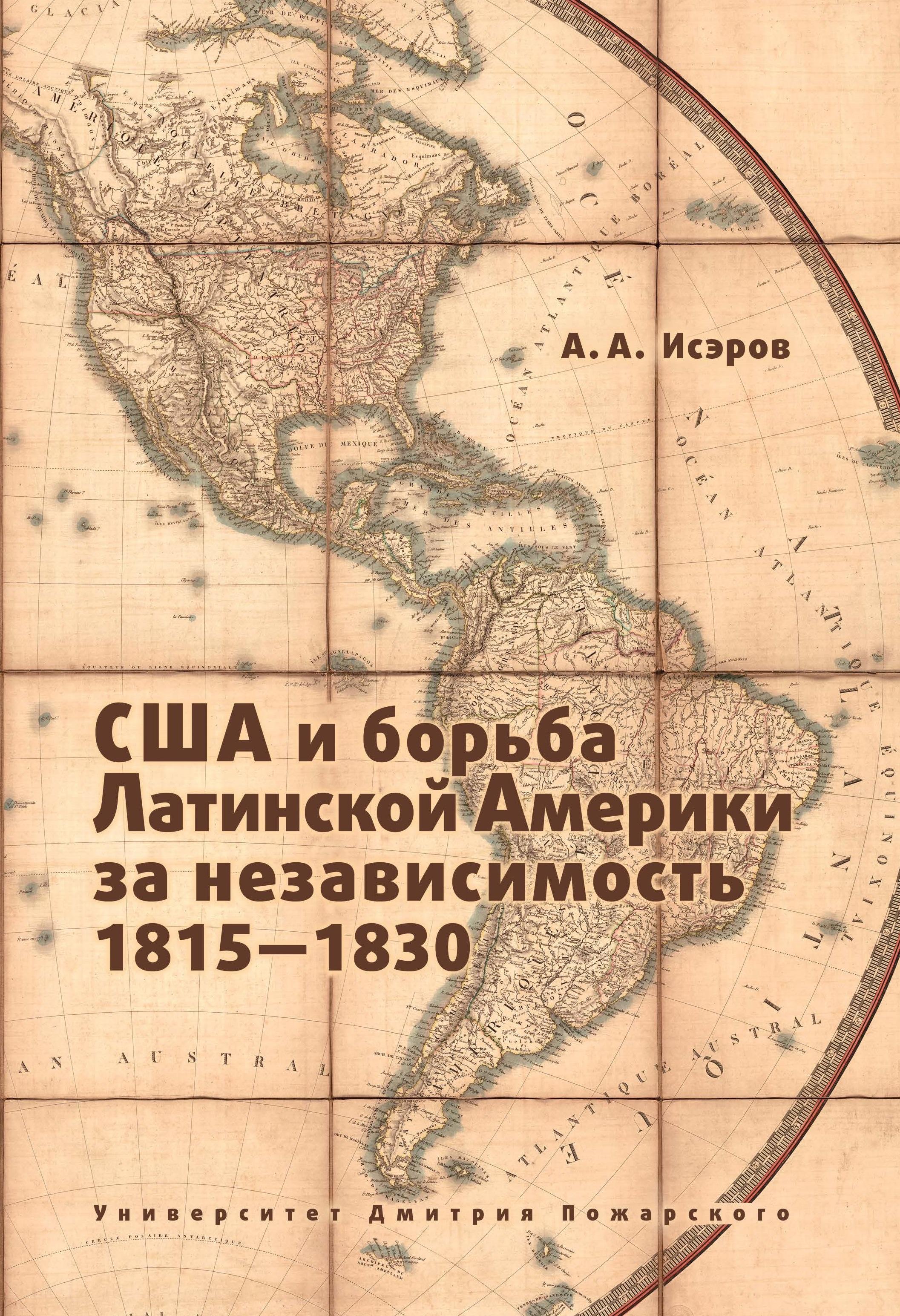 Андрей Исэров США и борьба Латинской Америки за независимость, 1815—1830 цены онлайн