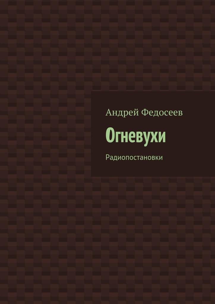 Андрей Федосеев Огневухи. Радиопостановки