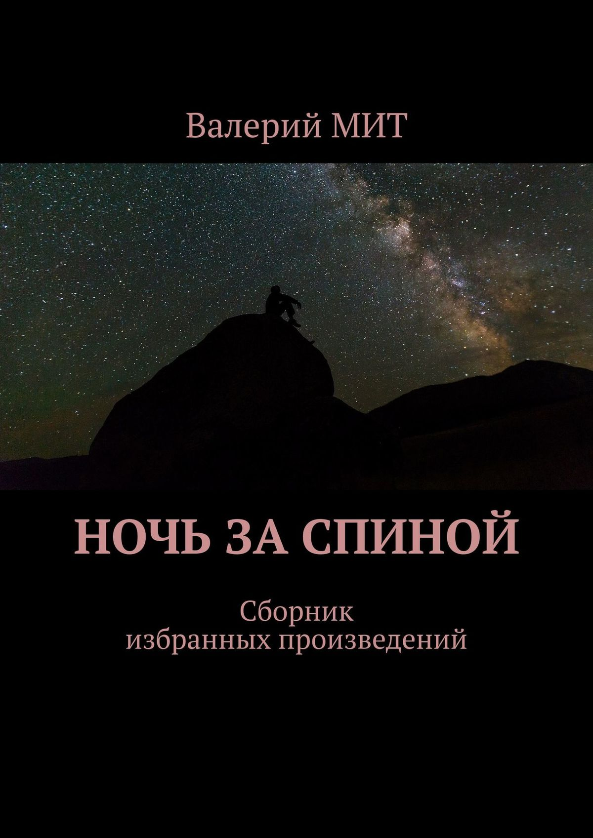 Валерий МИТ Ночь за спиной. Повесть «Хрустальный свет». Рассказы игра каррас жидкий свет x026