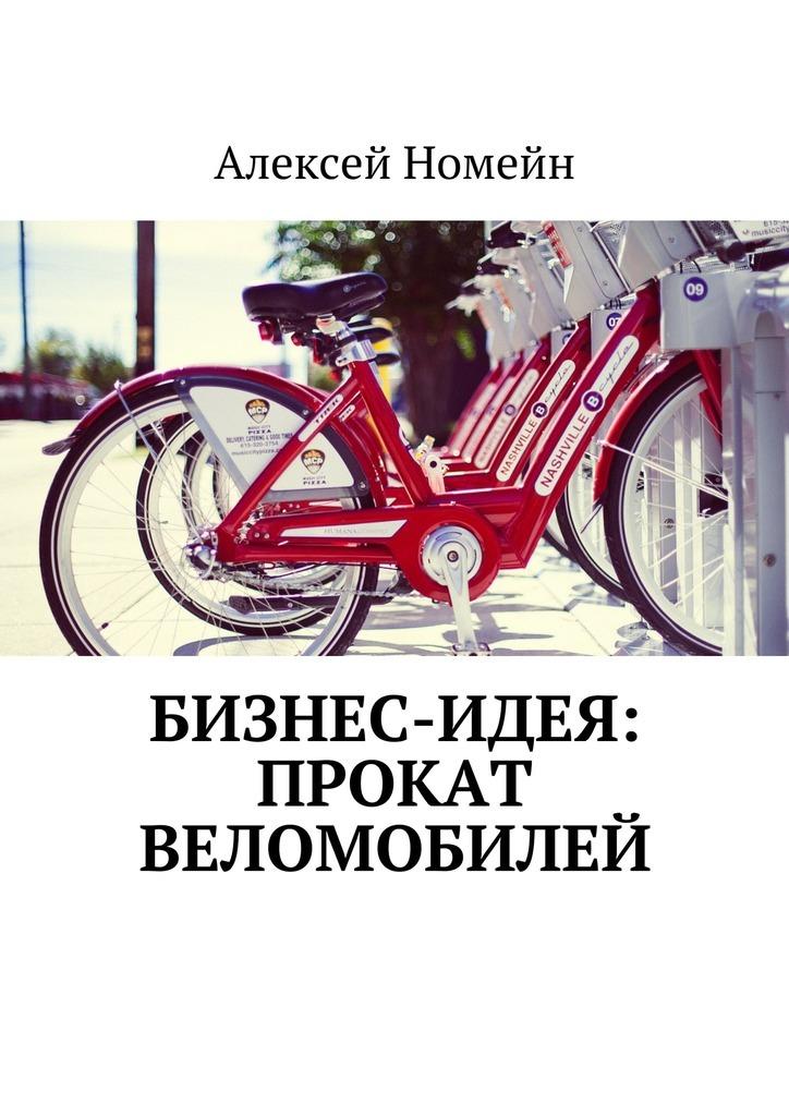 Алексей Номейн Бизнес-идея: прокат веломобилей