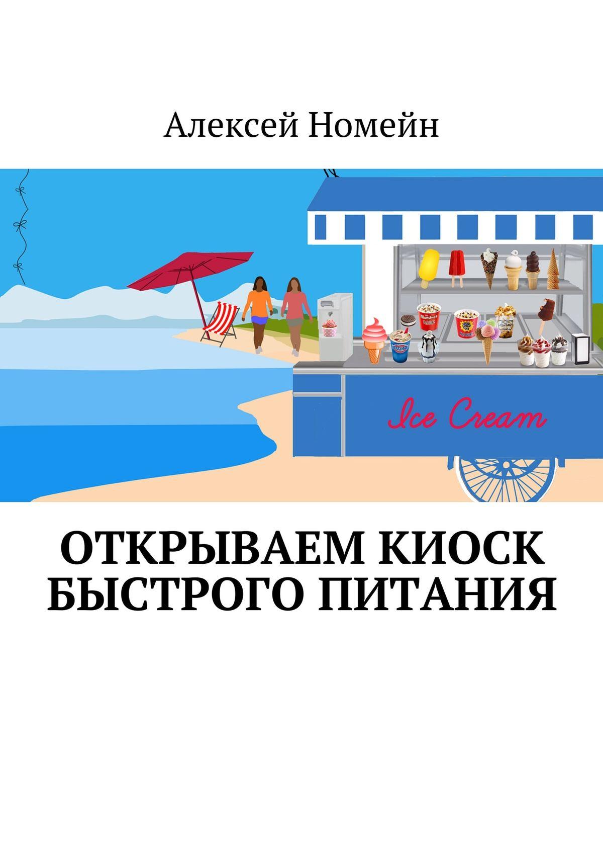 Алексей Номейн Открываем киоск быстрого питания номейн алексей html шпаргалка