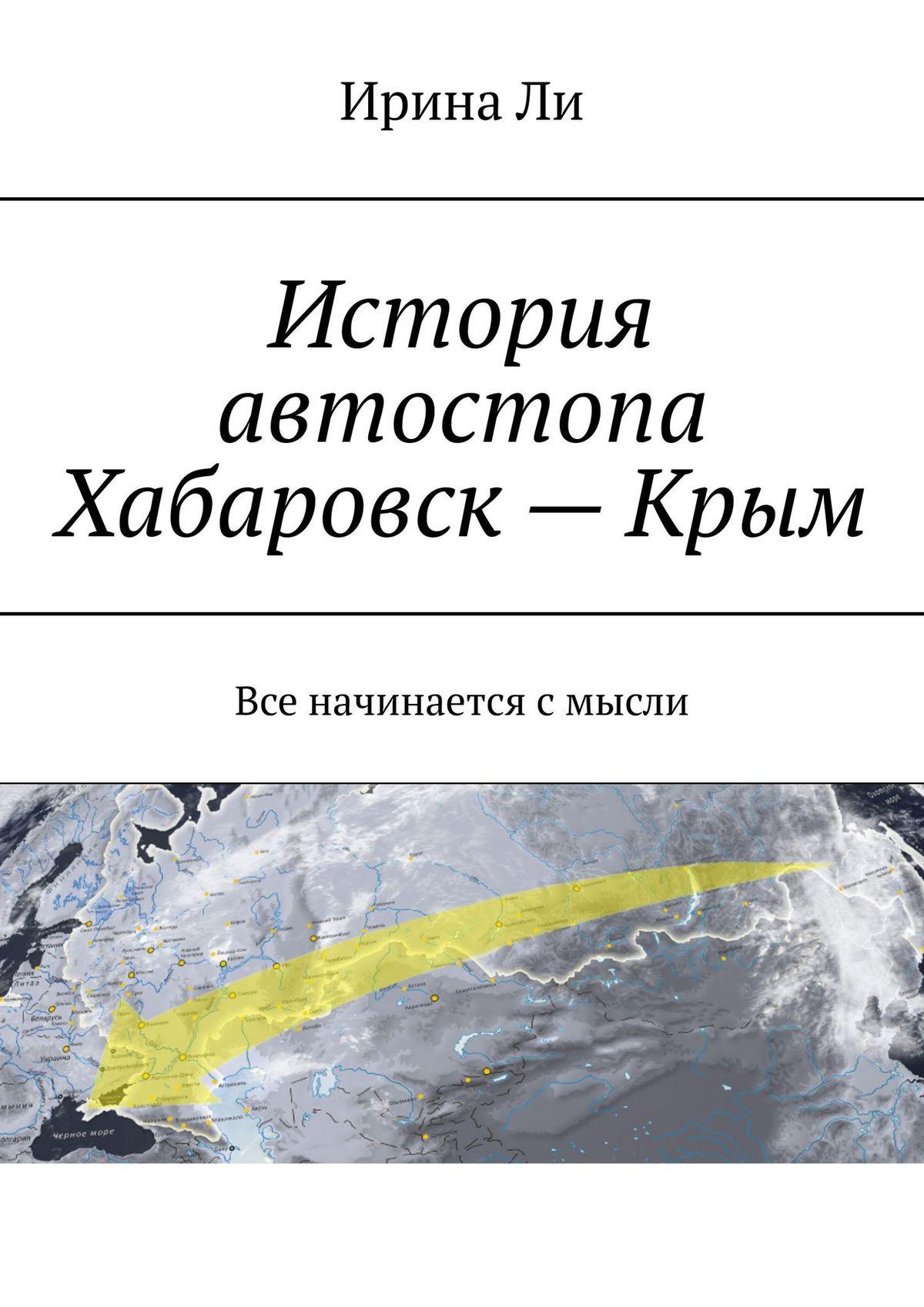 Ирина Ли Как мы сделали это. История автостопа —Крым. Все начинается смысли