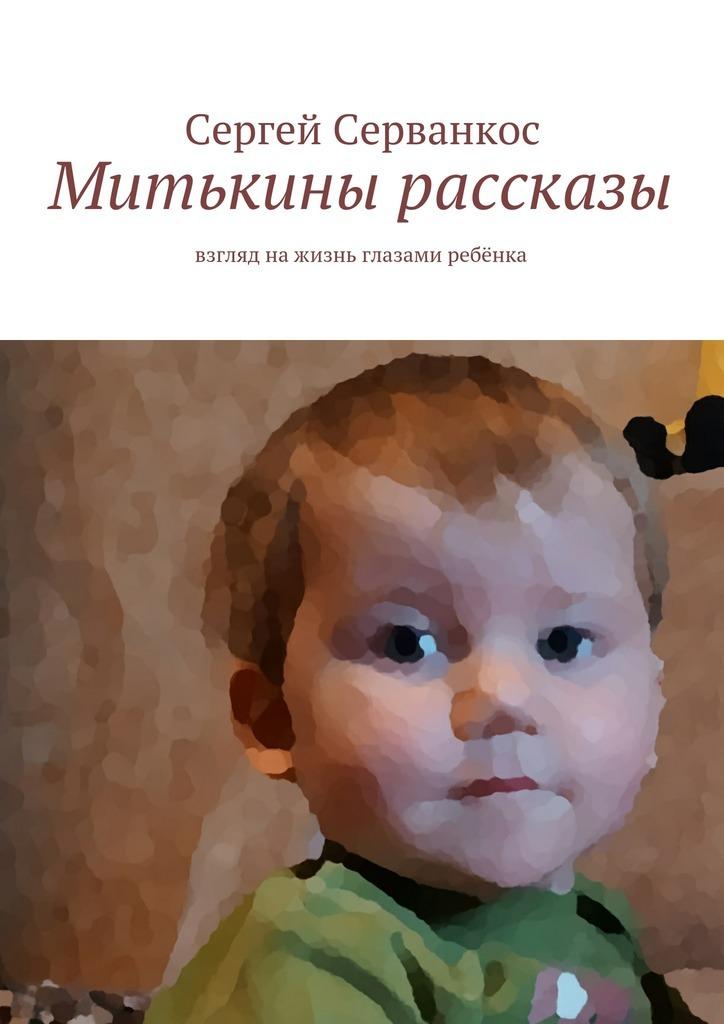 цены Сергей Серванкос Митькины рассказы. Взгляд нажизнь глазами ребёнка