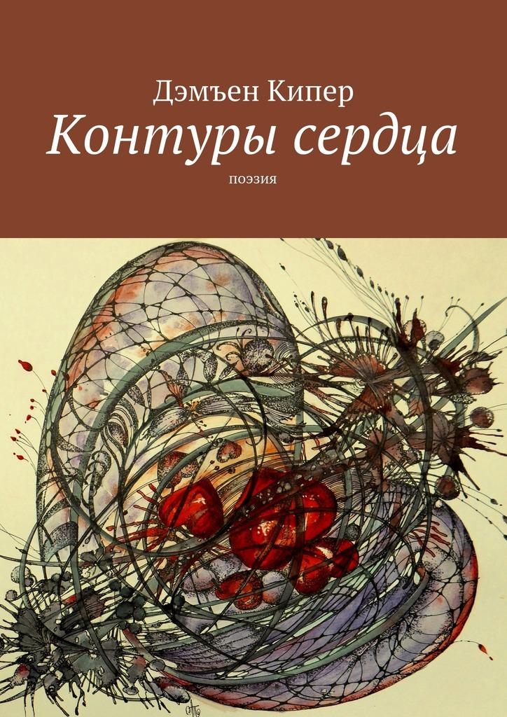 Дэмъен Кипер Контуры сердца. Поэзия цены