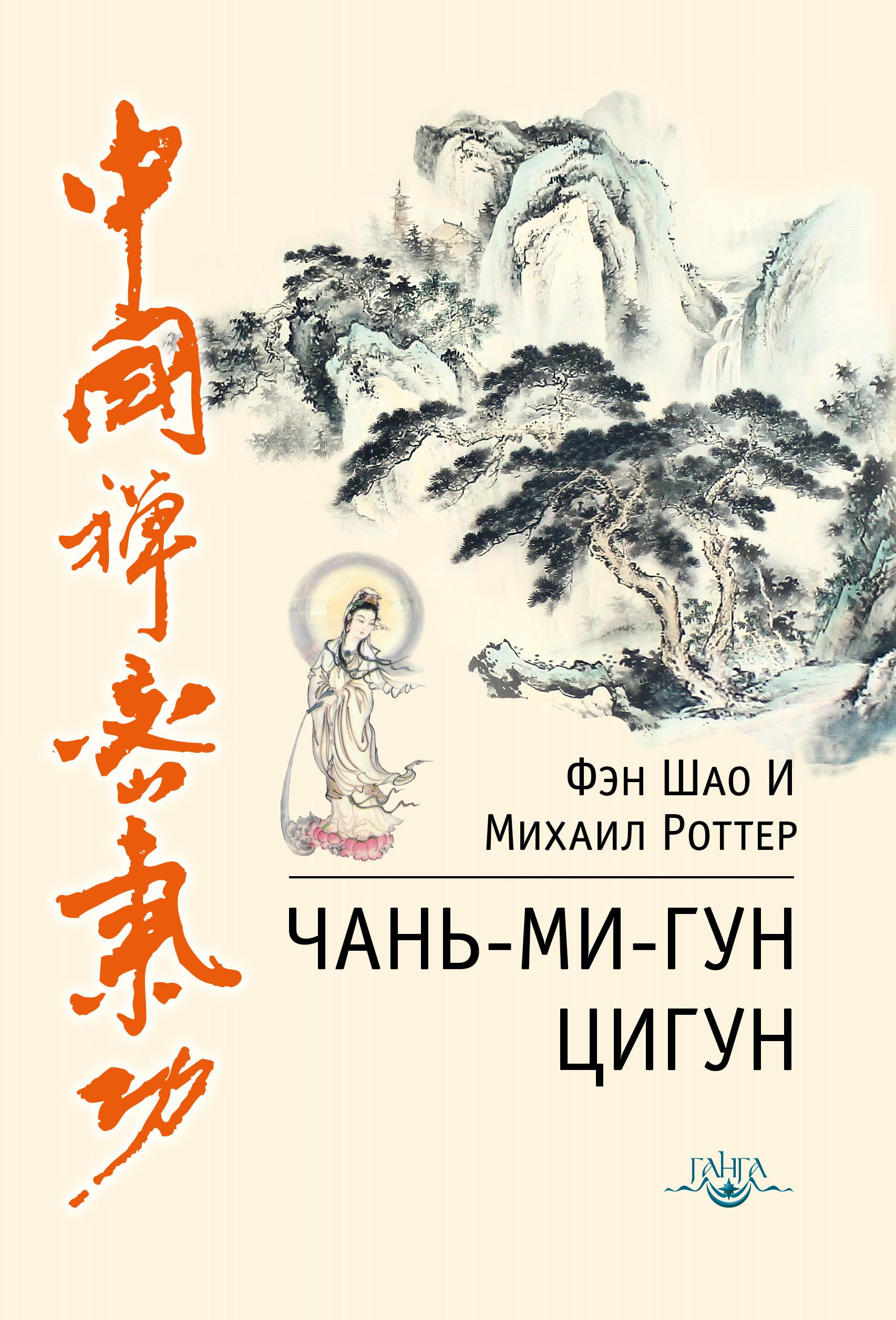 Михаил Роттер Чань-Ми-Гун Цигун роттер м чань ми гун цигун 3 е издание дополненное