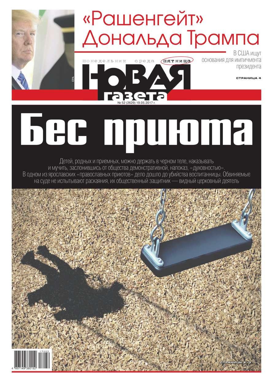 Редакция газеты Новая Газета Новая Газета 52-2017 редакция газеты новая газета новая газета 30 2017