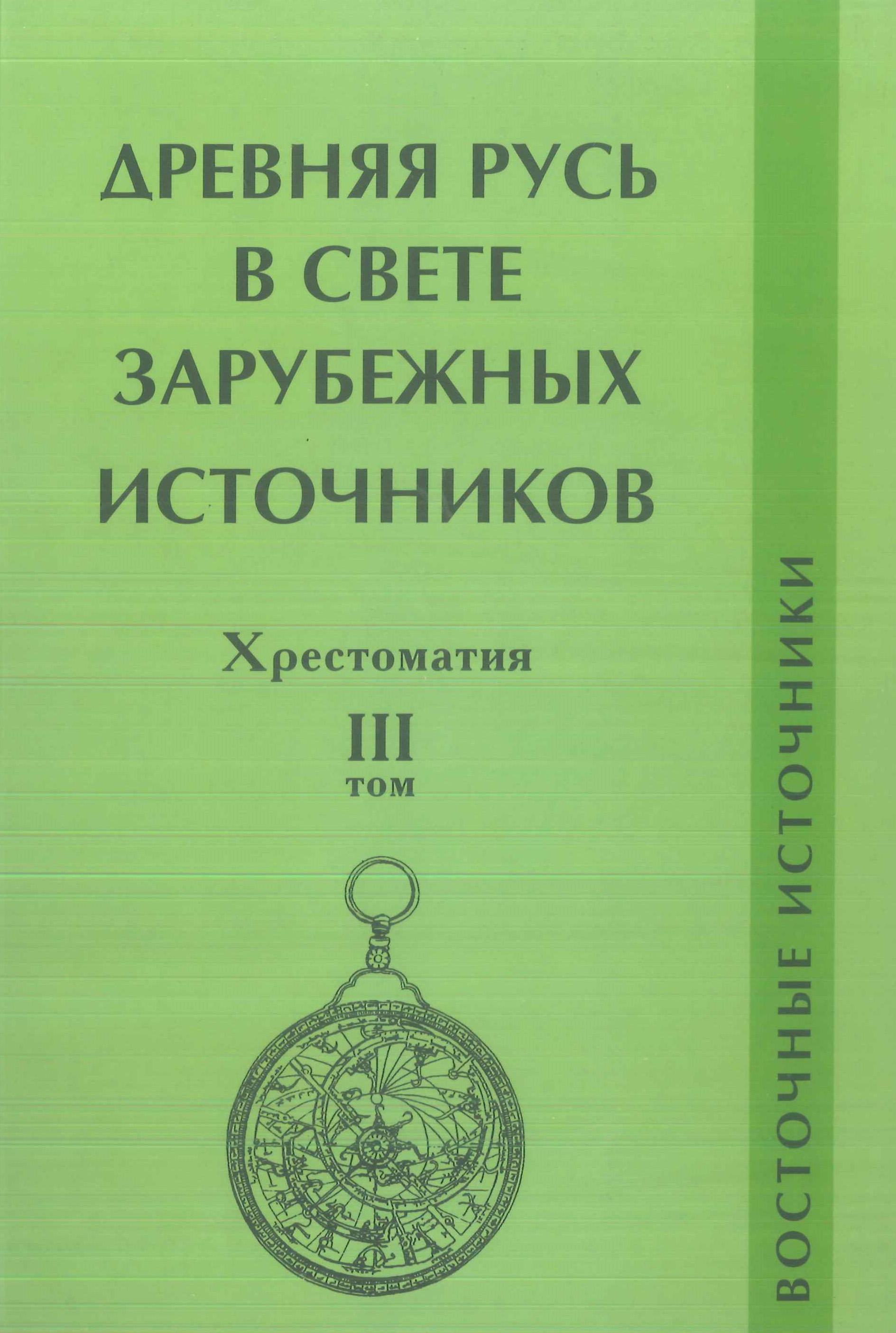 Отсутствует Древняя Русь в свете зарубежных источников. Том III. Восточные источники i