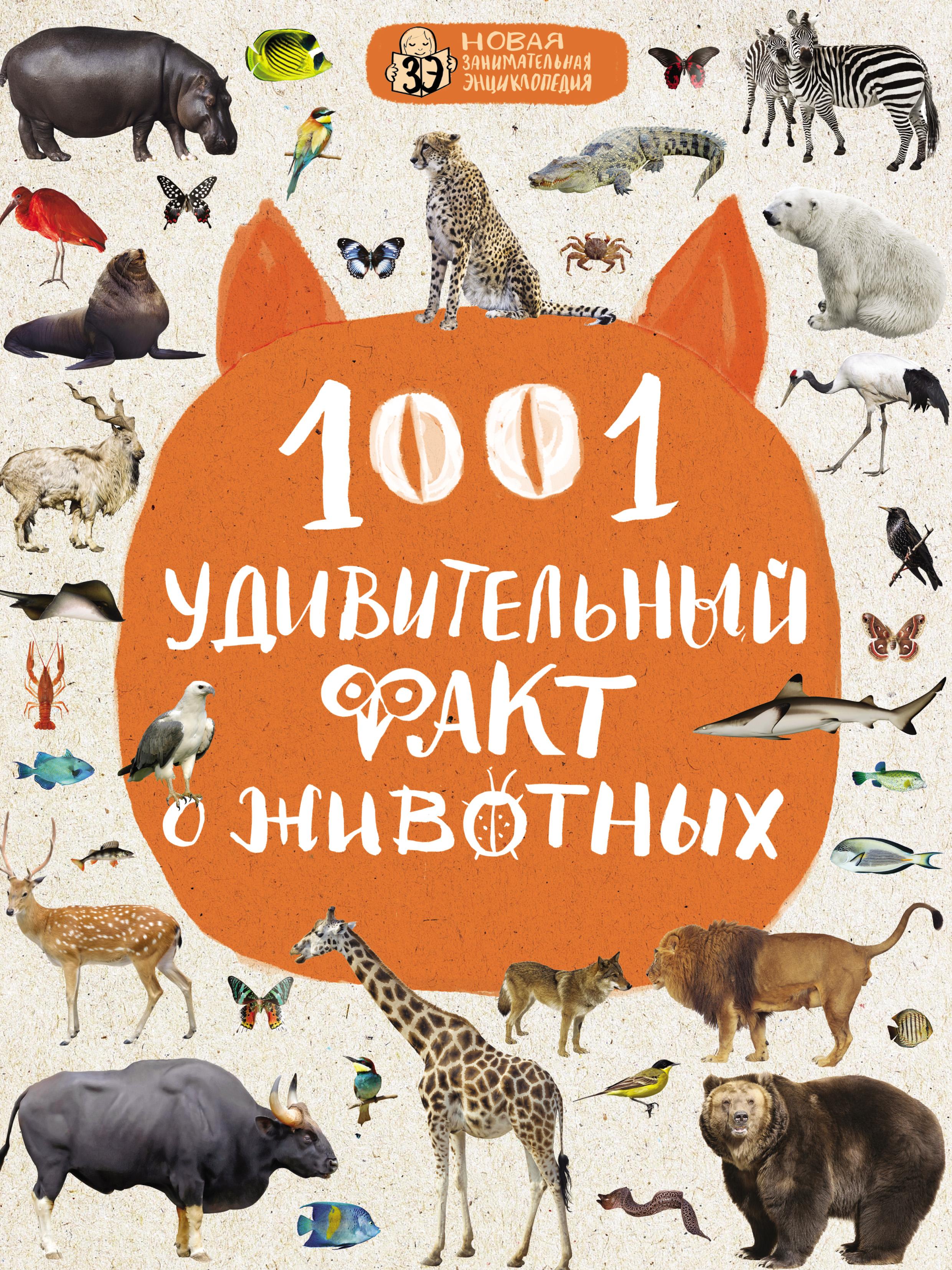 купить Оксана Мазур 1001 удивительный факт о животных недорого