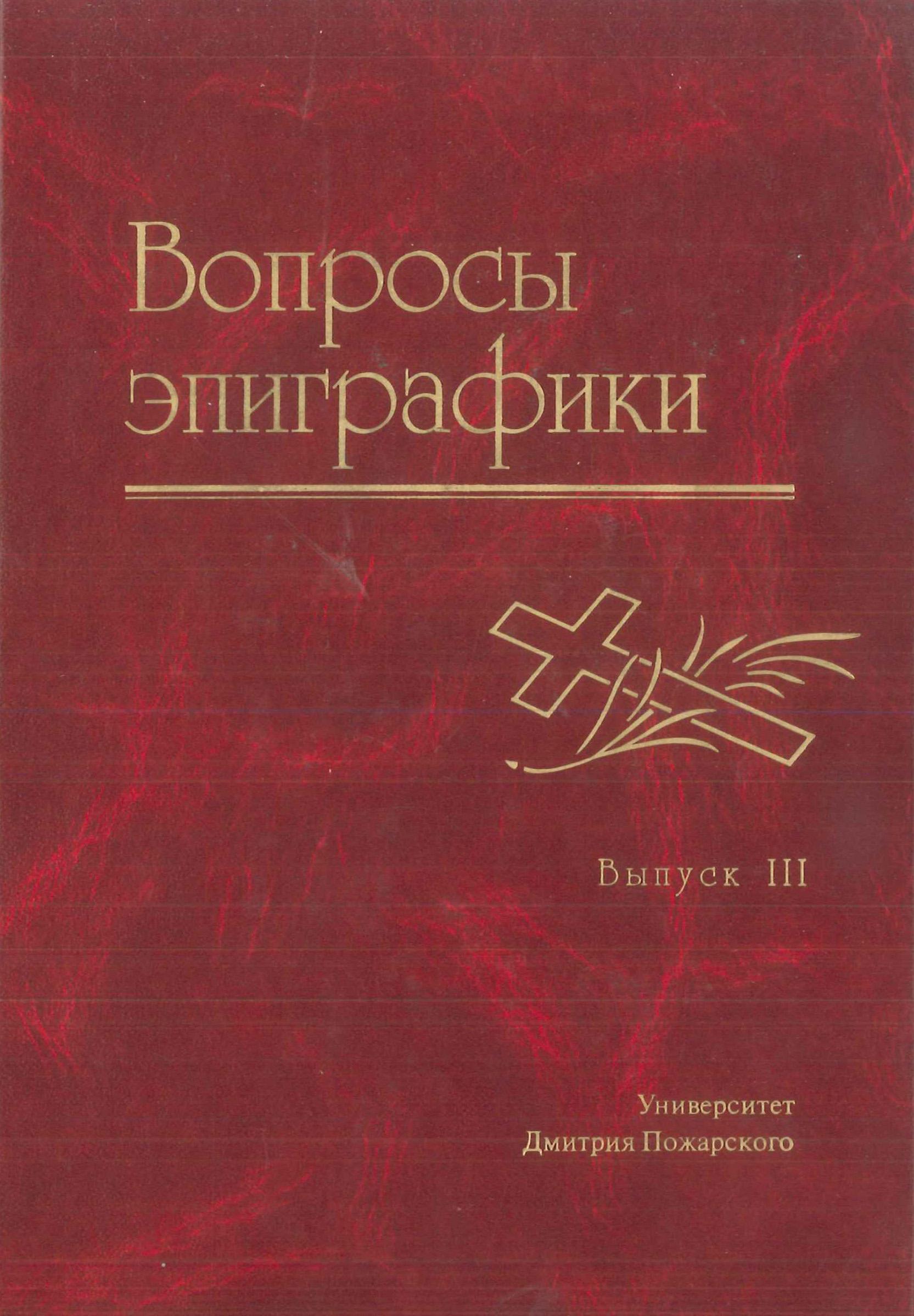 Вопросы эпиграфики. Выпуск III