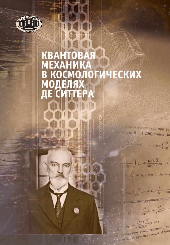 В. М. Редьков Квантовая механика в космологических моделях де Ситтера