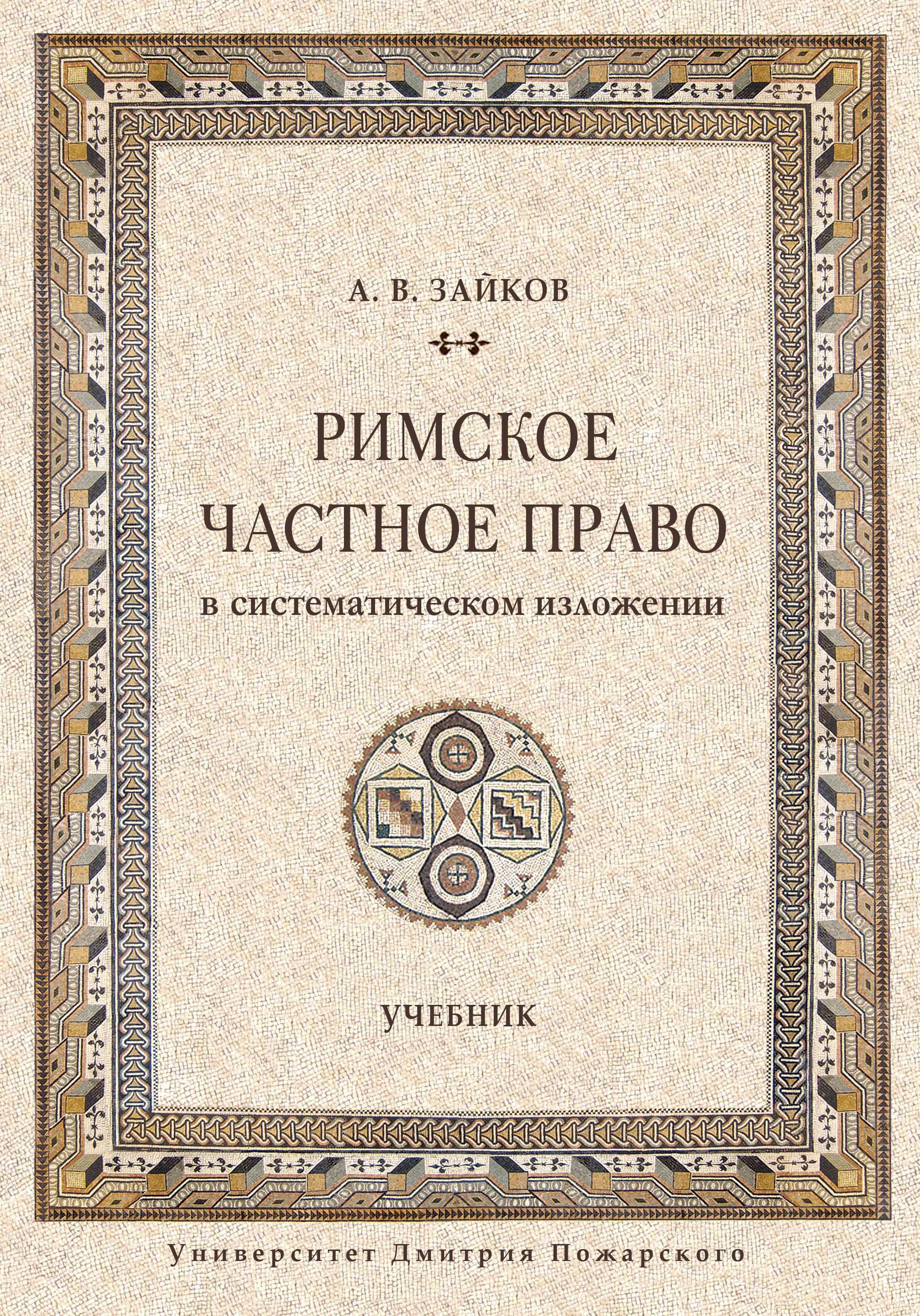 Андрей Зайков Римское частное право в систематическом изложении зайков а римское частное право в систематическом изложении
