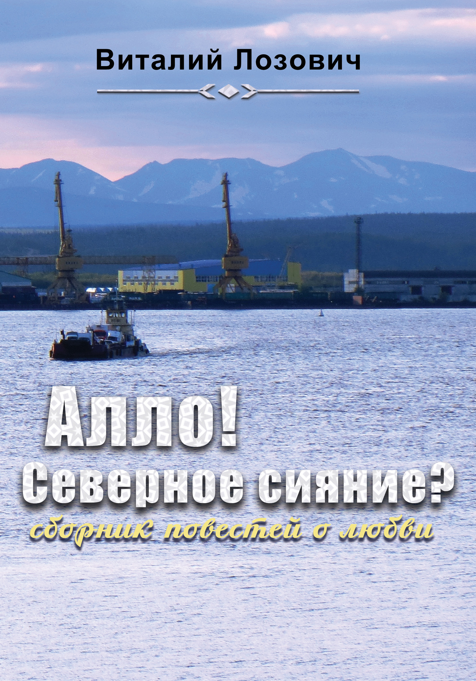 Виталий Лозович Алло! Северное сияние? (сборник) цена и фото