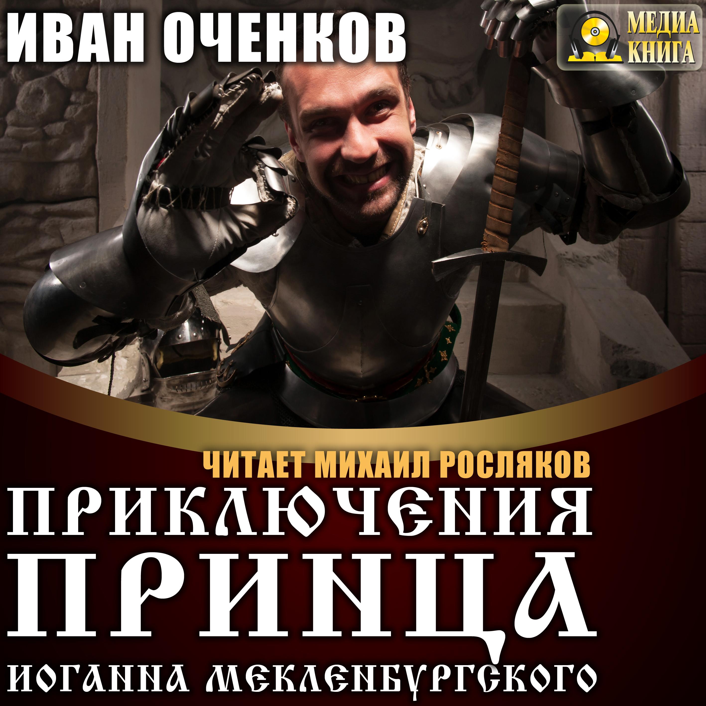 Фото - Иван Оченков Приключения принца Иоганна Мекленбургского ласки к воспитание принца