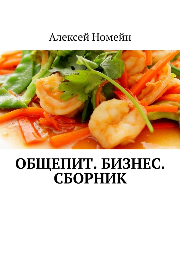 Алексей Номейн Общепит. Бизнес. Сборник алексей номейн общепит бизнес сборник