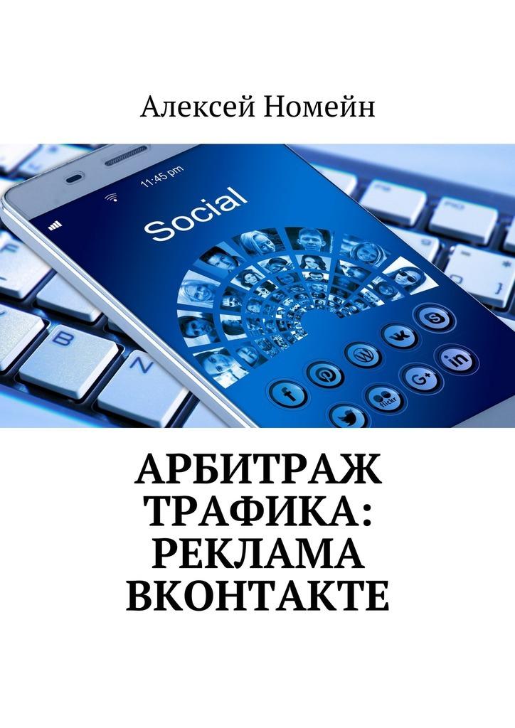 Алексей Номейн Арбитраж трафика: реклама ВКонтакте алексей номейн привлечение трафика на