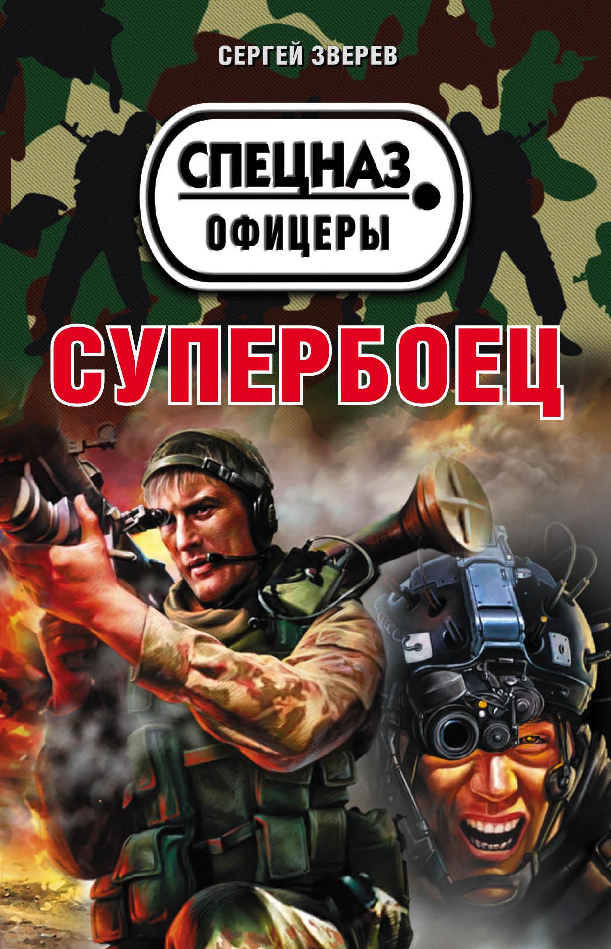 Сергей Зверев Супербоец сергей зверев на собак волков не зови
