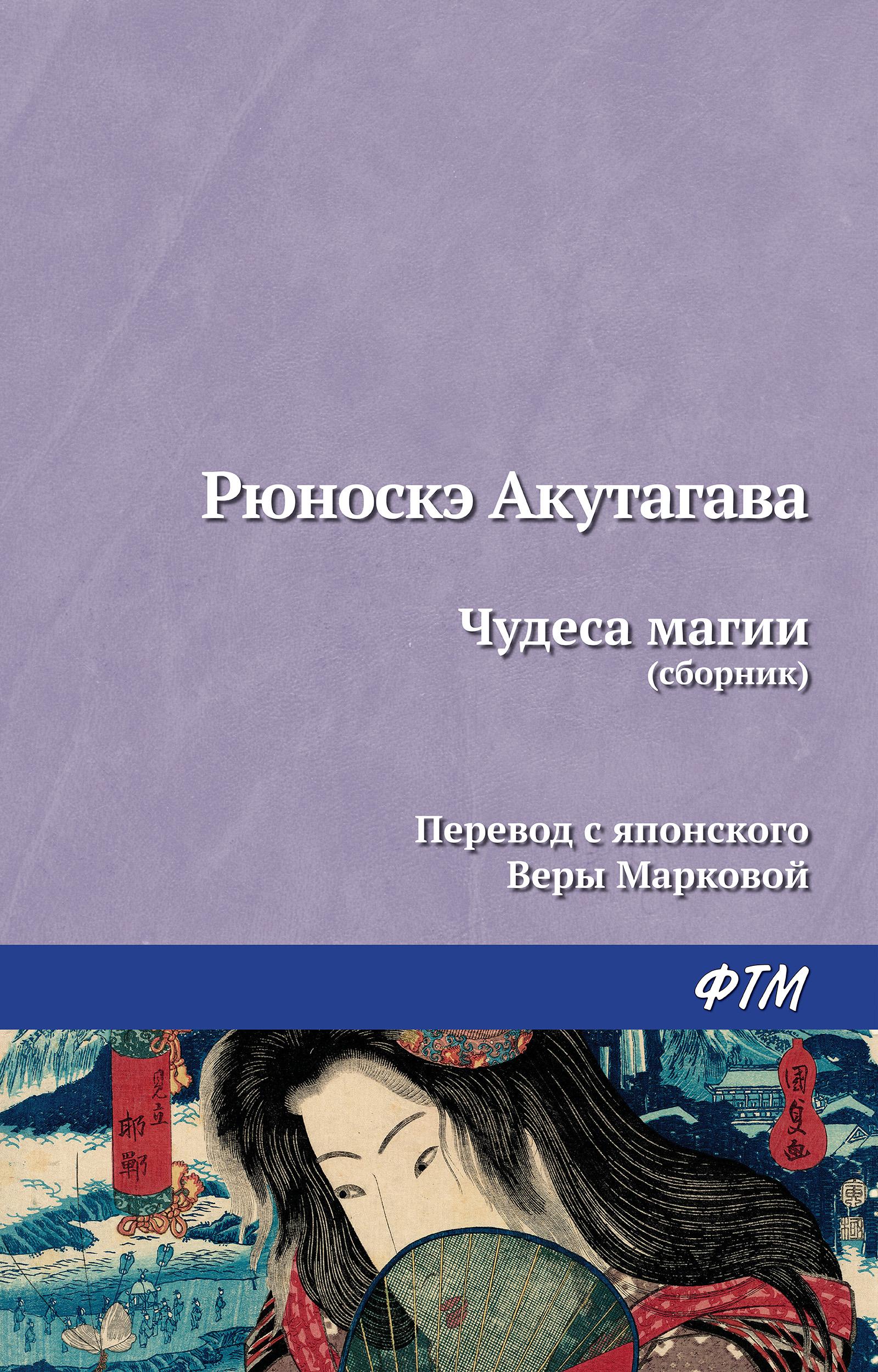 Рюноскэ Акутагава Чудеса магии (сборник) акутагава рюноскэ ворота расемон новеллы