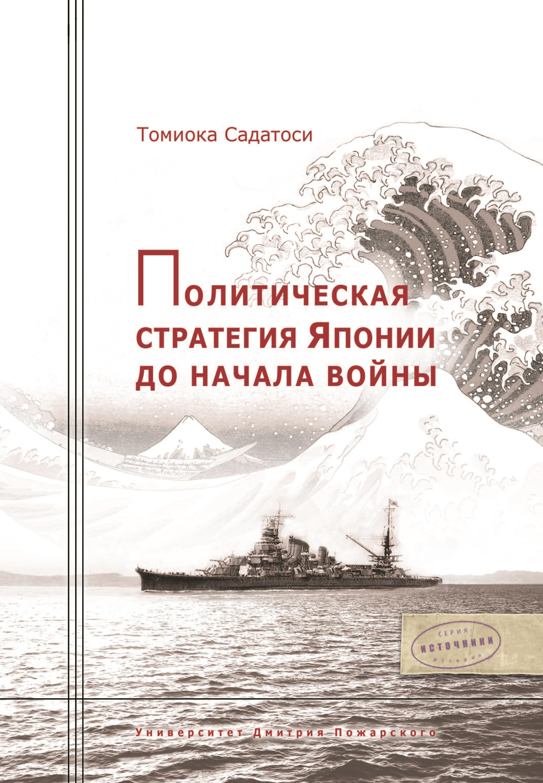 Томиока Садатоси Политическая стратегия Японии до начала войны балакин с триумфаторы цусимы броненосцы японского флота