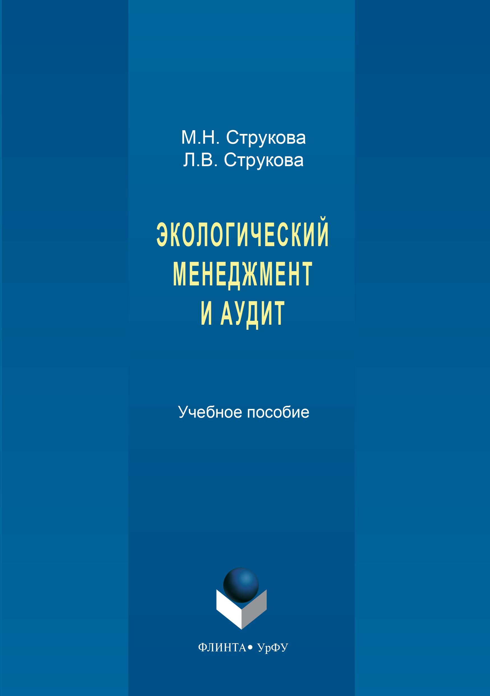 Лариса Струкова Экологический менеджмент и аудит александр анисимов экологический менеджмент