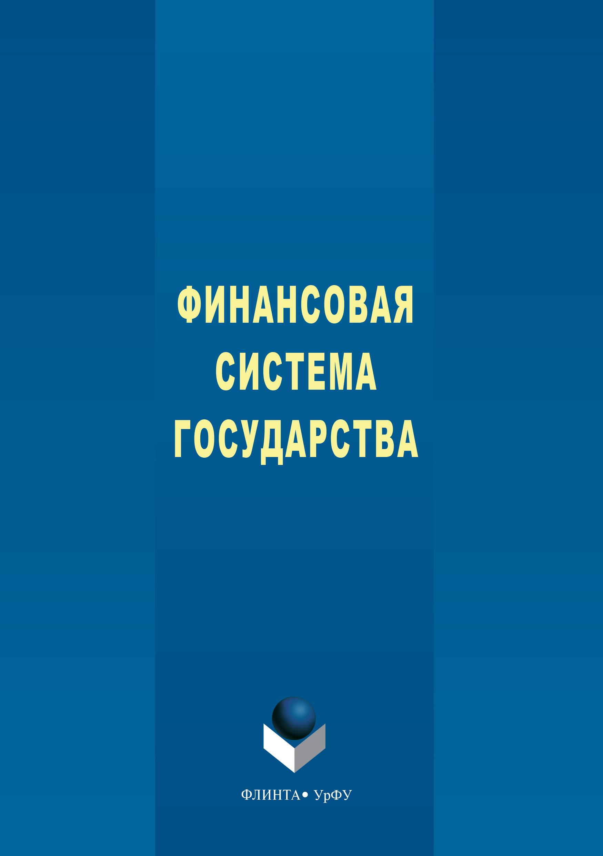 фото обложки издания Финансовая система государства
