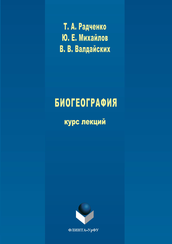 biogeografiya