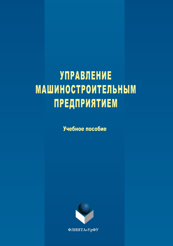 Коллектив авторов Управление машиностроительным предприятием связь на промышленных предприятиях