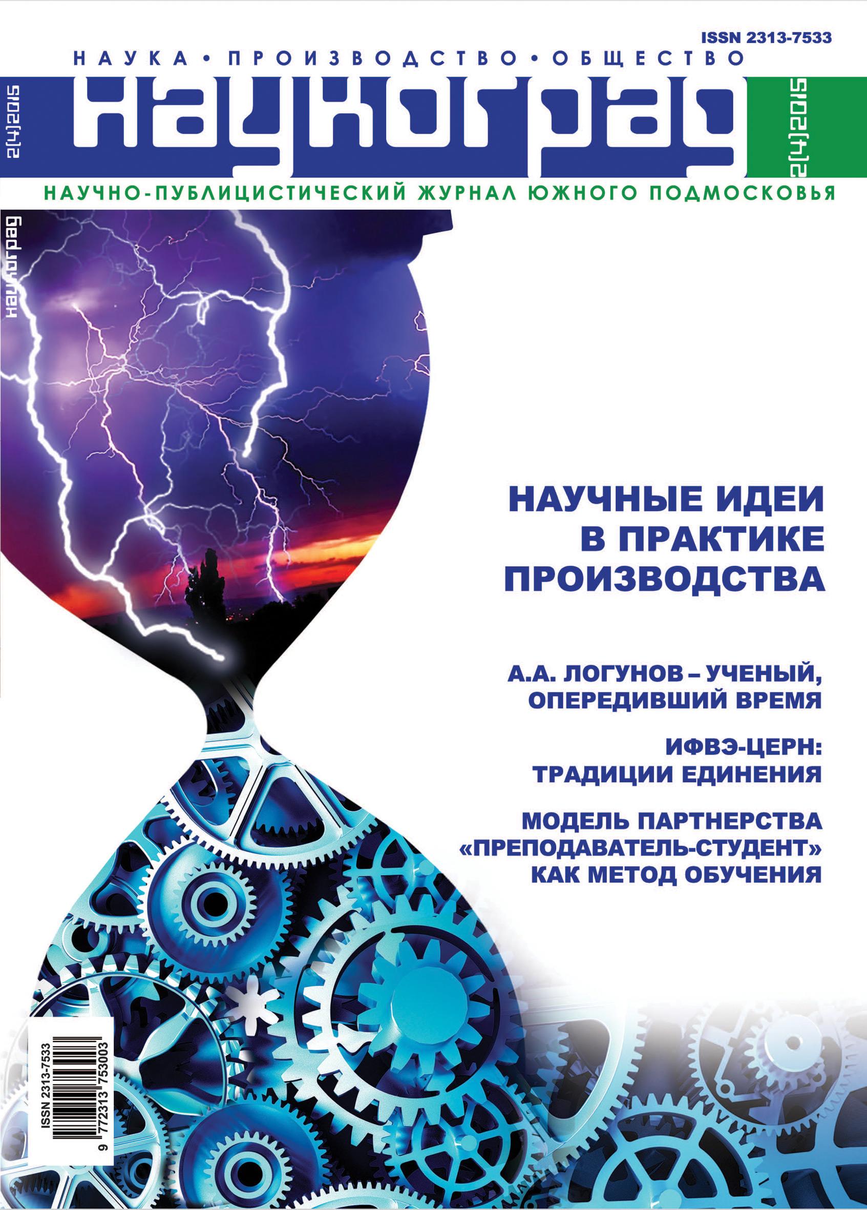 Отсутствует Наукоград: наука, производство и общество №2/2015