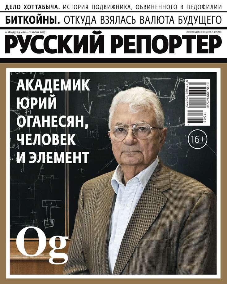 Редакция журнала Русский Репортер Русский Репортер 08-2017